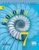 Биология 7 кл. Учебник с online поддержкой